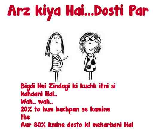 Happy friendship day 2017 shayari, jokes, sms, quotes for facebook status